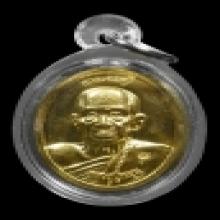 เหรียญขอบสตางค เนื้อทองคำ No.9 หลวงปู่ อุดมทรัพย์