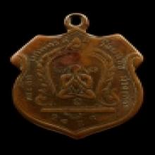 เหรียญพระปิดตา  วัดหนองม่วงเก่า  ชลบุรี 2487
