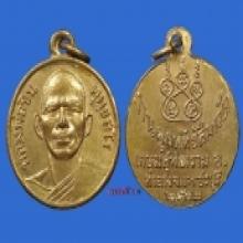 เหรียญรุ่น 1 หลวงพ่อชิน วัดท่าขาม สวยมาก # 5