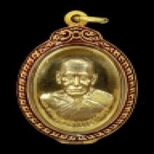เหรียญ ๘ รอบหลวงปู่เสนาะ ปราจีนบุรี