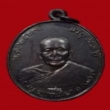 เหรียญหลวงพ่อแดง วัดเขาบันไดอิฐ รุ่น 1 สวยแชมป์