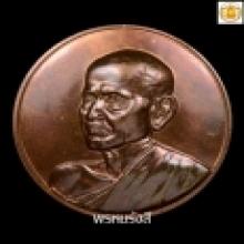 เหรียญ 100 ปีสมเด็จโตฯเนื้อทองแดง 7 ซม.