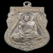 เหรียญเสมารัศมีฯ หลวงปู่มั่น เนื้ออัลปาก้า อยู่ในชุดอุปถัมภ