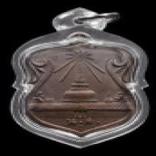 เหรียญพระธาตุ นครศรีธรรมราช พ.ศ.2497