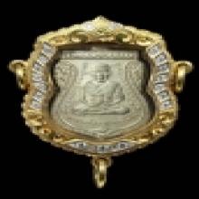 เหรียญหลวงพ่อทวด เลื่อนสมณศักดิ์ 2508
