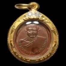 เหรียญหลวงพ่อพรหมสร (รอด) วัดบ้านไพร บล็อกR นครราชสีมา