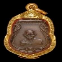 เหรียญปั๊มรุ่นแรก เนื้อทองแดง ปี2503 ลพ.น้อย วัดธรรมศาลา