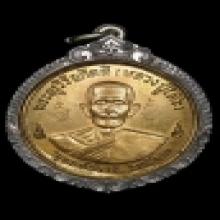 เหรียญรุ่นสาม กลมใหญ่ ปี2512 มีจาร ลป.โต๊ะ วัดประดู่ฯ