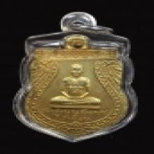 เหรียญสมเด็จพระสังฆราช สุก ปี2505