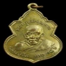 เหรียญ ลป.ช่วง รุ่น3 ปี 2497 วัดบางแพรกเหนือ