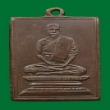 เหรียญฝาบาตรรุ่นแรก หลวงพ่อเผือก วัดกิ่งแก้ว ปี 2481
