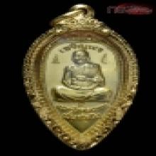 เหรียญใบมะยม หลวงพ่อปั่น กวิสฺสโร เนื้อทองคำ เบอร์ ๕