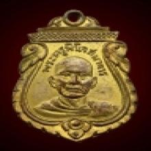 เหรียญรุ่นแรก 2496 หลวงพ่อโด่