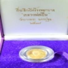 เหรียญทองคำ หลวงพ่อเปิ่น รุ่นเปิดโรงพยาบาล ปี 37 กล่องเดิม