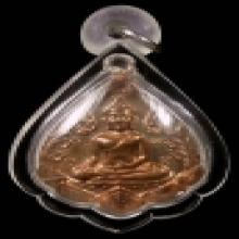 เหรียญพระพุทธหลังโบสถ์ เนื้อสามกษัตริย์ หลวงปู่ดู่ วัดสะแก อ