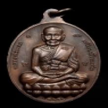 เหรียญรวมใจ ใจรวม (หลวงปู่ทวด - หลวงปู่ดู่ ) วัดสะแก ชนวนเห