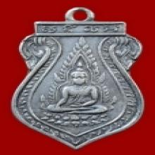 เหรียญชินราช หลวงปู่ดีวัดเหนือ เนื้อเงิน
