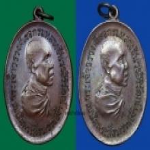 เหรียญรูปไข่กรมหลวงชินวรฯ พ.ศ. ๒๔๘๐ ครั้งที่ ๒