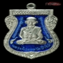 หลวงปู่ทวด ๑๐๐ ปี อ.ทิม เนื้อเงินลงยาสีน้ำเงิน เบอร์ ๗๙๐