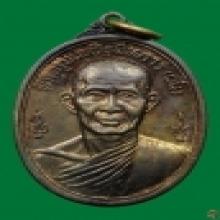 เหรียญพระอาจารย์ผัน วัดอินทรารามรุ่นแรกเนื้อนวะโลหะสวยแชมป์