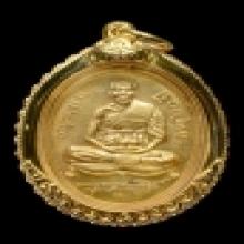 เหรียญลายเซ็นต์ หลวงพ่อสาคร วัดหนองกรับ เนื้อทองคำ No.1