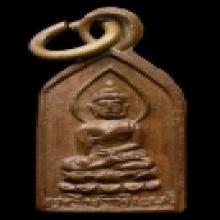 เหรียญไพรีพินาศ ปี 2495 เนื้อทองแดง นิยม สวยมาก