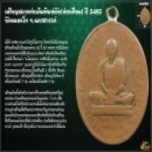 เหรียญหลวงพ่อเดิม วัดหนองโพ พิมพ์ต้อปี 2482