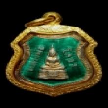 เหรียญอารม์หลวงพ่อโสธร เนื้อเงินลงยาสีเขียว ปี2509