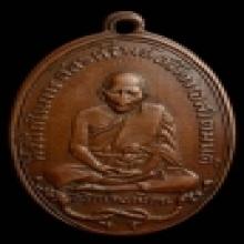 เหรียญรุ่นแรก หลวงปู่เหมือน วัดโรงหีบ บล็อคนิยม หางชิด