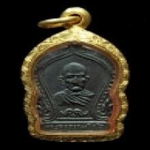 เหรียญรุ่นแรกหลวงพ่อเชย วัดโชติทายการาม ปี2494