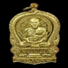 เหรียญนั่งพานเนื้อทองคำ หลวงพ่อมี วัดมารวิชัย ปี37