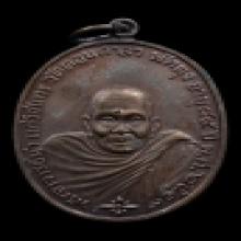 เหรียญอาจาร์ยนำ แก้วจันทน์ รุ่นแรก ๒๕๑๙ สวย น่าสะสม