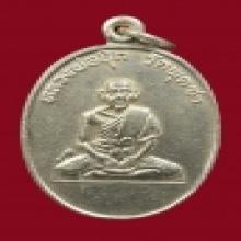 เหรียญหลวงพ่อปุ๊ก วัดพุดซา บล็อกยันต์ใหญ่
