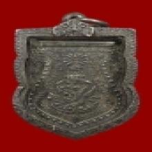 เหรียญ เสมา จปร รัชกาลที่5 เนื้อเงิน ปี2444