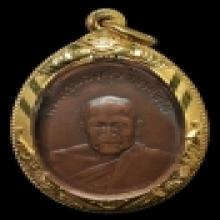 เหรียญรุ่น2หลวงพ่อทองศุขวัดโตนดหลวง...อิติด