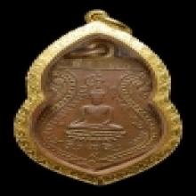 หรียญชินราช วัดหญ้าไทร(วัดประชารังสรรค์)ปีพ.ศ.๒๔๖๘