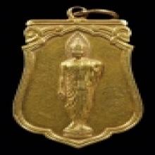 เหรียญ 25 พุทธศตวรรษ เนื้อทองคำ