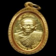 เหรียญใบขี้เหล็ก รุ่นแรก หลวงพ่อคูณ เนื้อทองคำ