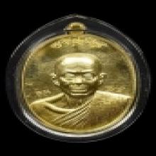 เหรียญ หลวงพ่อคูณ มหาปราบ เนื้อทองคำ