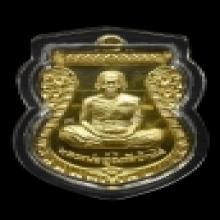 เหรียญเลื่อนสมณศักดิ์ หลวงพ่อคูณ เนื้อทองคำ