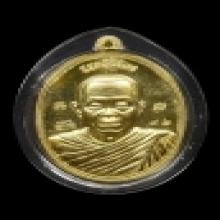 เหรียญหลวงพ่อคูณ แซยิด เนื้อทองคำ