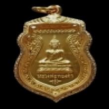 เหรียญหลวงพ่อทองคำ วัดไทรใหญ่ เนื้อทองคำ