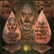 พ่อท่านคล้าย เหรียญน้ำตกพริ้ว ออก จังหวัดจันทรบุรี พ.ศ.2505