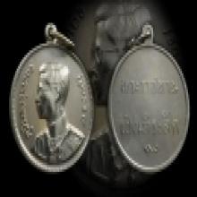 เหรียญในหลวง