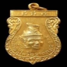 เหรียญพ่อแก่ วัดพระพิเรนทร์ ปี13บล็อคนิยมหลังวงเดือนสวยแชมป์
