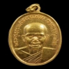 เหรียญทองคำรุ่นแรกหลวงพ่อกรับ วัดโกรกกราก ปี2510