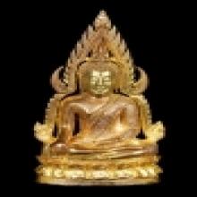 พระพุทธชินราช  อินโดจีน พิมพ์แต่ง
