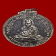 เหรียญงามเอกอาจารย์จวน ปี15 เนื้ออัลปาก้าหายาก