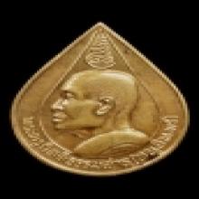 เหรียญหยดนำ้หลวงปู่หนูอินทร์ วัดป่าพุทธมงคล เนืเอทองคำ