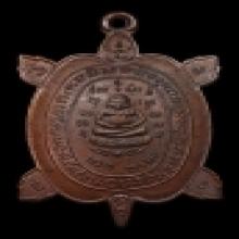 เหรียญเต่า รุ่นแรก หลวงปู่หลิว วัดสนามแย้ 2516